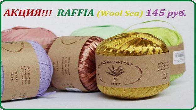 Cкидка на Raffia от Wool Sea. 145 рублей за моток.