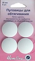 Набор пуговиц для обтягивания, 29 мм, 4 шт. пластик