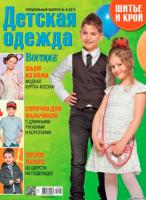 Шитье и Крой. Детская одежда № 08/2015 (сентябрь)