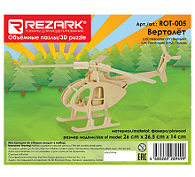 """Объемные пазлы """"Вертолет"""" / 3D 26x26.5x14 см 32 элемент."""