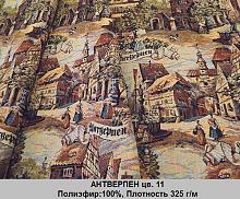 Гобелен Антверпен (цена за 1см)