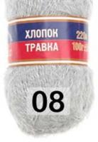 Пряжа Камтекс «Хлопок Травка» № 008 серебристый