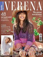 Verenа. Спецвыпуск. Модное вязание. 01/2018