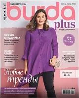 Burda plus. Мода для полных. весна-лето 2018