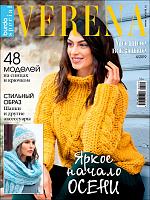 "Verena 4/2019 ""Яркое начало осени"""