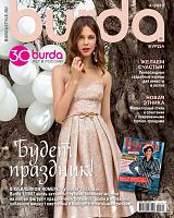Burda №3 2017г.