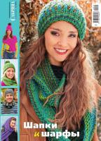 Сабрина. Специальный выпуск. 10/2014 Шапки и шарфы
