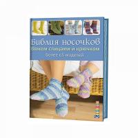 Библия носочков: вяжем спицами и крючком. Более 65 проектов