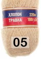 Пряжа Камтекс «Хлопок Травка» № 005 бежевый