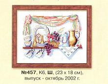 Набор для вышивания арт.СС-457 23х18 см