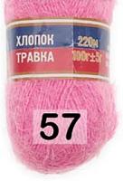 Пряжа Камтекс «Хлопок Травка» № 057 астра
