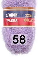 Пряжа Камтекс «Хлопок Травка» № 058 сирень
