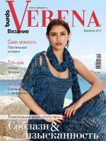 Verene (Верена) №3/2017 г