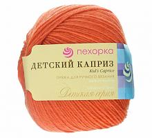 «Детский каприз» 284 оранжевый