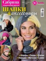 Сабрина. Специальный выпуск. №6 №2017