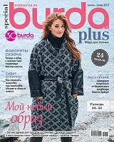 Burda plus. Мода для полных. осень-зима 2017
