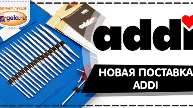 Спицы ADDI.  Доступны к заказу!