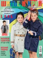 Шитье и Крой. Детская мода № 02/2015 (март)