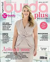 Burda plus. Мода для полных. весна-лето 2017