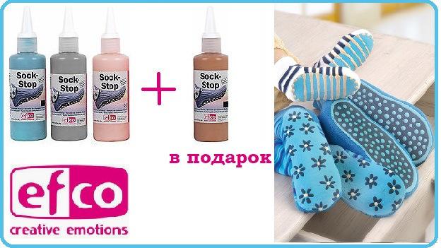"""Акция на краску """"Sock-Stop"""""""