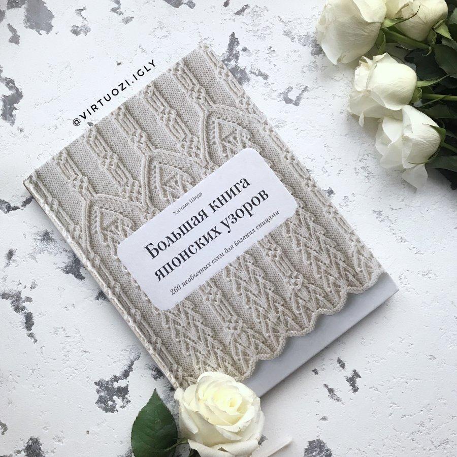 Большая книга японских узоров. 260 схем для вязания спицами