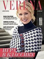Verena. Специальный выпуск. №4 №2018