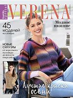 Верена. Специальный выпуск. №3 №2018