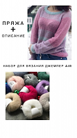1 набор для вязания джемпер Air (Пряжа + описание)