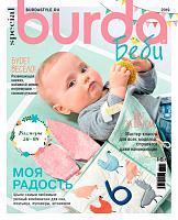 """Burda Moden"" спец. выпуск: ""Baby"""