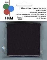 Манжеты трикотажные (пара), цвет черно-синий