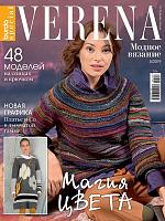 Verena Модное вязание 5/2019 «Магия цвета»