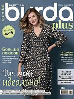 Burda plus. Мода для полных. осень-зима 2019 «Для меня идеально!»