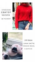 Набор для вязания свитер Sakura 48 размера (пряжа Lana Gatto Mohair Royal  + описание PDF)