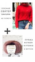 Набор для вязания свитер Sakura 46 размера  (пряжа Kutnor Vittorio + описание PDF)