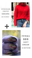 Набор для вязания свитер Sakura 48 размера  (пряжа BBB Soft Dream + описание PDF)