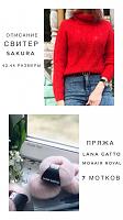 Набор для вязания свитер Sakura 42,44 размера  (пряжа Lana Gatto Mohair Royal  + описание PDF)