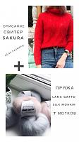Набор для вязания свитер Sakura 42,44 размера  (пряжа Lana Gatto Silk Mohair + описание PDF)