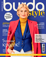 Burda Style 10/2019 Больше красок! Бурда Burda Moden
