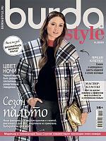 Burda Style 11/2019 «Сезон пальто» Бурда Burda Moden