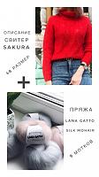 Набор для вязания свитер Sakura 46 размера  (пряжа Lana Gatto Silk Mohair + описание PDF)