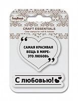 """Набор штампов """"С любовью"""", 7 х 7 см."""