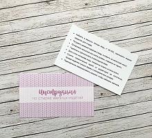 Инструкция по уходу за вязаными изделиями розовая