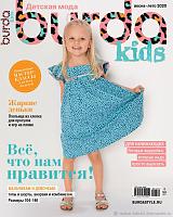 Burda Спецвыпуск Детская мода - 02/2020