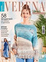 Verena. Спецвыпуск. Модное вязание- 01/2020
