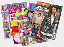 Журналы и книги по вязанию