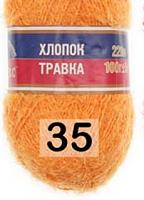 Пряжа Камтекс «Хлопок Травка» № 035 оранжевый