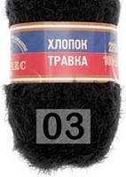 Пряжа Камтекс «Хлопок Травка» № 003 черный