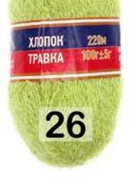Пряжа Камтекс «Хлопок Травка» № 026 салат