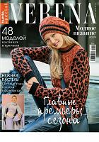 Verenа. Спецвыпуск. Модное вязание. 04/2018