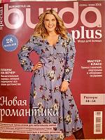 Burda plus. Мода для полных. осень-зима 2018